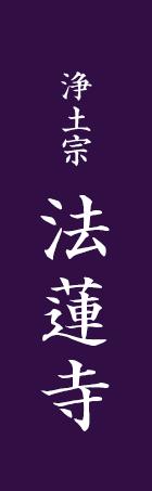 浄土宗法蓮寺